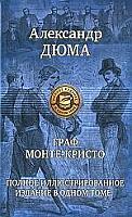 Граф Монте-Кристо. Полное издание в одном томе