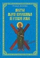 Apostol Andrej Pervozvannyj na Russkoj zemle