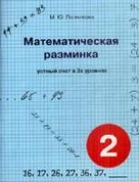 Математическая разминка 2кл Устный счет в 3-х ур
