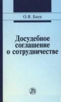 Досудебное соглашение о сотрудничестве: правовые и криминалистические проблемы, возможные направления их разрешения