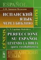 Испанский язык через Библию. Бытие / Perfeccionc su espanol leyendo la Biblia (para rusohablantes): Genesis