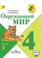 Окружающий мир. 4 класс. Учебник. В 2 частях. Часть 1