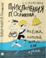 Приключения П. Осликова, ребенка, который