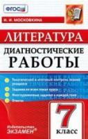 Литература 7кл. Диагностические работы