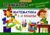 Математика 1-2кл Памятка для начальной школы