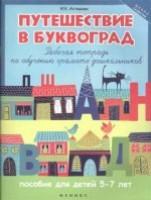 Путешествие в Буквоград: рабочая тетрадь по обучен