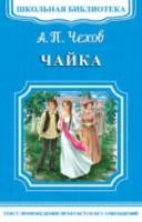 'Школьная библиотека' Чехов А.П. Чайка (1614)