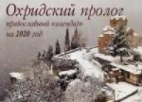Охридский пролог. Православный календарь на 2020 год (перекидной)