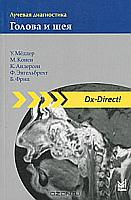 Лучевая диагностика. Голова и шея