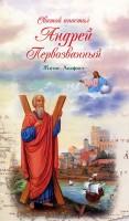 Svjatoj apostol Andrej Pervozvannyj. ZHitie. Akafist