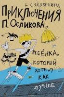 Приключения П. Осликова, ребенка, который хотел как лучше