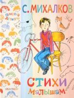 С. Михалков. Стихи малышам