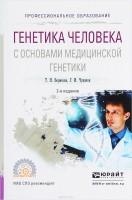 Генетика человека с основами медицинской генетики. Учебное пособие