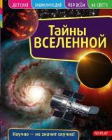 Детская энциклопедия. Тайны Вселенной. Развивающая книга ND Play