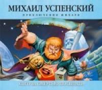 Аудиокнига. Михаил Успенский. Приключения Жихаря. Кого за смертью посылать