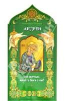 Tvoj nebesnyj zastupnik. Svjatoj apostol Andrej Pervozvannyj
