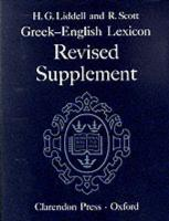 Greek-English Lexicon Revised edition, Supplement