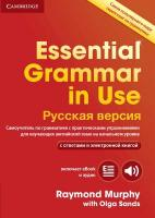 Essential Grammar in Use Book with Answers and Interactive eBook Russian   Edition 4th Revised edition